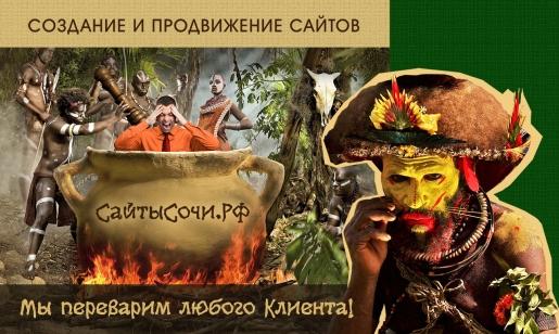 СайтыСочи.РФ