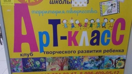 Арт-Класс