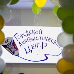 Городской лингвистический центр «Чудо»