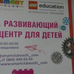 Развивающий Центр «Smart Club» для детей